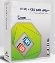 دیویدی های آموزشی html و css