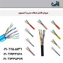 فروش انواع کابل شبکه مس و آلمینیوم 66505146-021