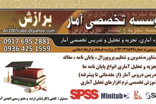 تحلیل آماری پایان نامه با spss در فارس