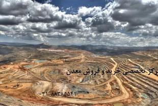 خرید و فروش انواع معدن با کادری مجرب