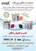 فروش دستگاه تصفیه آب پیوریکام