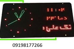 فروش ساعت حرم مساجد - 1