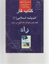 کتاب راهنمای اندیشه اسلامی 1 پیام نور - 1