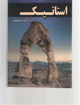 کتاب استاتیک امید محمدپور - 1