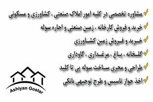 فروش کارخانه فلزی در شهرک صنعتی نظرآباد