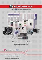 نمایندگی فروش محصولات اتوماسیون صنعتی LS