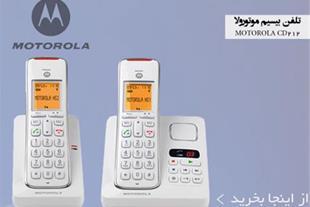 تلفن بیسیم موتورولا MOTOROLA CD212 با دو گوشی بیسی