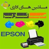 مرکز تعمیرات تخصصی انواع محصولات  Epson