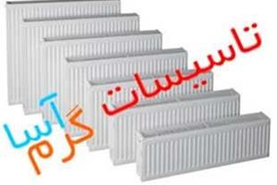 فروش و پخش انواع برند رادیاتور پنلی در اصفهان - 1
