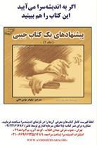 تاریخ برگزاری نمایشگاه های کتاب استانی سال 1394