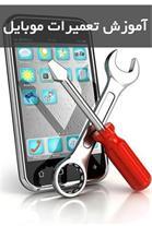 آموزش تضمینی تعمیرات موبایل در تبریز