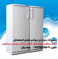 تعمیر سیار یخچال وفریزر اصفهان - 1
