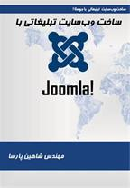 کتاب آموزش ساخت وب سایت تبلیغاتی با جوملا - Joomla