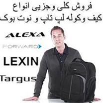 فروش تخصصی انواع کیف و کوله لپ تاپ و نوت بوک
