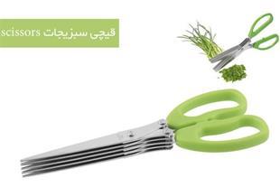 قیچی سبزیجات scissors - 1
