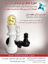 دوره شطرنج فروش در تبریز