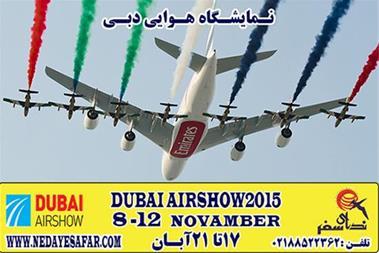 نمایشگاه هوائی دبی 2015 - 1