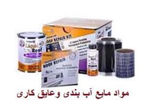 فروش موادمایع آب بندی ایزولاسیون- عایق رطوبتی مایع