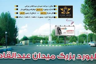 بیلبوردهای تبلیغاتی شهرستان مراغه - تبریز