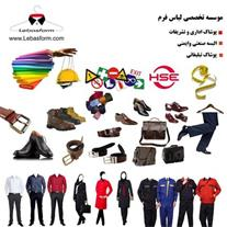تولیدی لباس فرم ، تیشرت ، لباس کار ، کت وشلوار