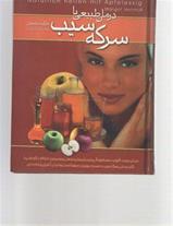 کتاب درمان طبیعی با سرکه سیب
