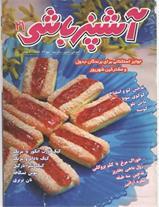مجله آشپز باشی شماره21 - 1