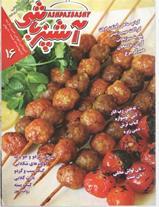 مجله آشپز باشی شماره16 - 1