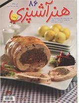 مجله هنر آشپزی شماره86