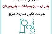 پلی ال و ایزوسیانات و پلی یورتان TDI . MDI