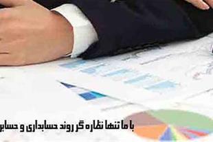 انجام کلیه خدمات مالی و حسابداری