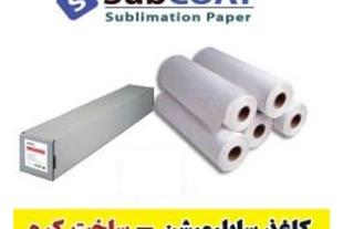 کاغذ ترانسفر مخصوص چاپ پارچه