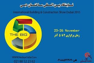 تور نمایشگاه بین المللی ساختمان دبی Big 5