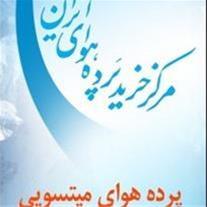 پرده هوا مرکز خرید پرده هوای ایران ( میتسویی )