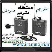 مترجم همزمان و دستگاه ترجمه همزمان ایرانمجری