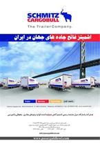 نمایندگی رسمی تریلر های اشمیتز المان