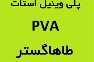 فروش پلی وینیل استات PVA - فروش مواد شیمیایی
