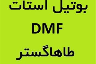 فروش بوتیل استات و DMF