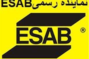 نمایندگی محصولات جوش و برش ESAB اصل با تضمین کیفیت