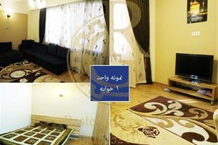 اجاره روزانه آپارتمان مبله در مشهد به زوار