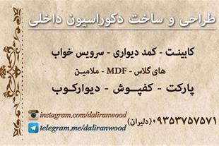ساخت انواع کابینت های گلاس MDF اصفهان 09353757571