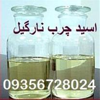 فروش اسید چرب نارگیل - 1