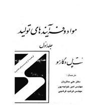 کتاب مواد و فرآیندهای تولید 5جلدی