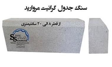 فروش سنگ جدول ارزان - جدول سنگی ارزان - 1