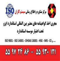 گواهینامه HSE , گواهی نامه HSE-MS
