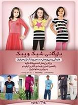 نمایندگی رسمی و پخش عمده ی پوشاک ترکیه در ایران