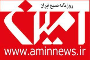 وب سایت خبری تحلیلی روزنامه امین