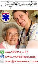 پرستاری و مراقبت از سالمند در منزل