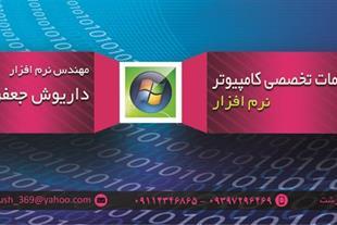 خدمات تخصصی کامپیوتر – نرم افزار