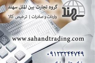 ترخیص کالا از گمرک بوشهر ، واردات و صادرات