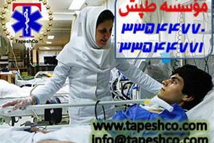 اعزام پرستار جهت پرستاری از بیمار در بیمارستان